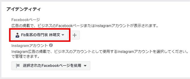 Facebookページを選択 アイデンティティ