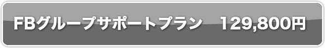 Facebookグループサポートプラン 129,800円