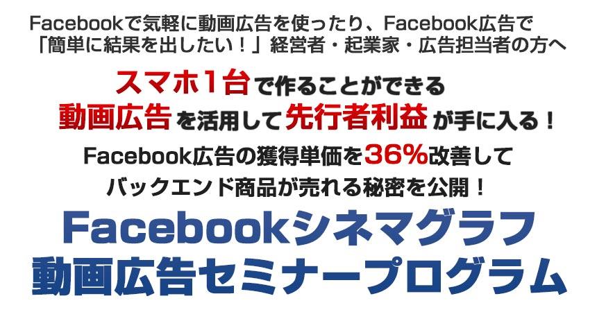 Facebookシネマグラフ動画広告セミナープログラム