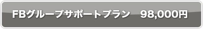 Facebookグループサポートプラン 98,000円