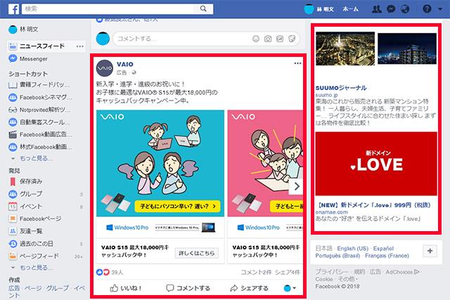 Facebook広告デスクトップ表示位置