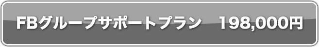 198000円
