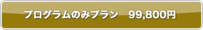99800円