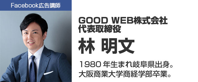 Facebook広告講師林明文