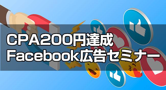 CPA200円台達成!Facebook広告セミナー