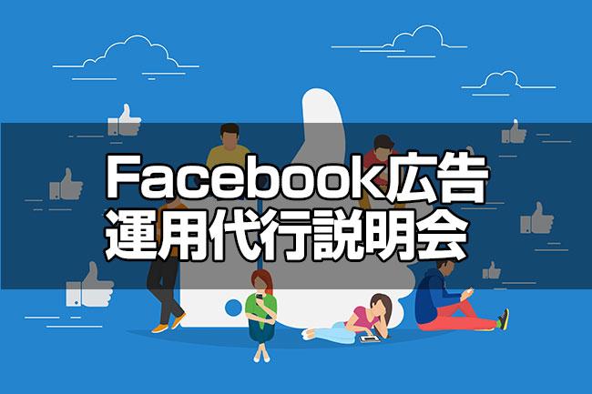 Facebook広告運用代行説明会