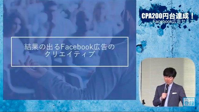 CPA200円達成!Facebook広告セミナー