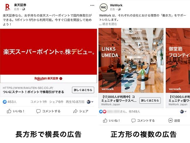 Facebook広告の横長、正方形カルーセル広告
