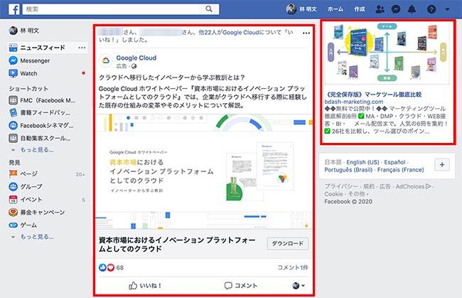 Facebook広告が配信される場所