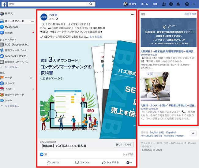 Facebook広告をタブレットサイトで配信した場合
