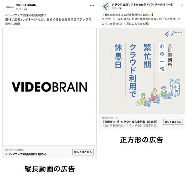 Facebook広告の縦長動画広告と正方形広告