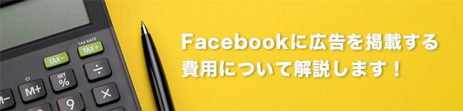 facebook広告の費用について