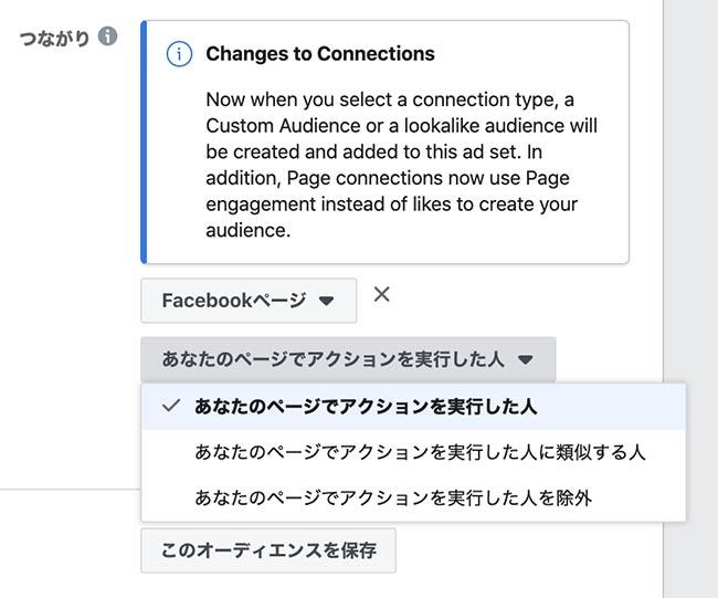 Facebookページつながり設定
