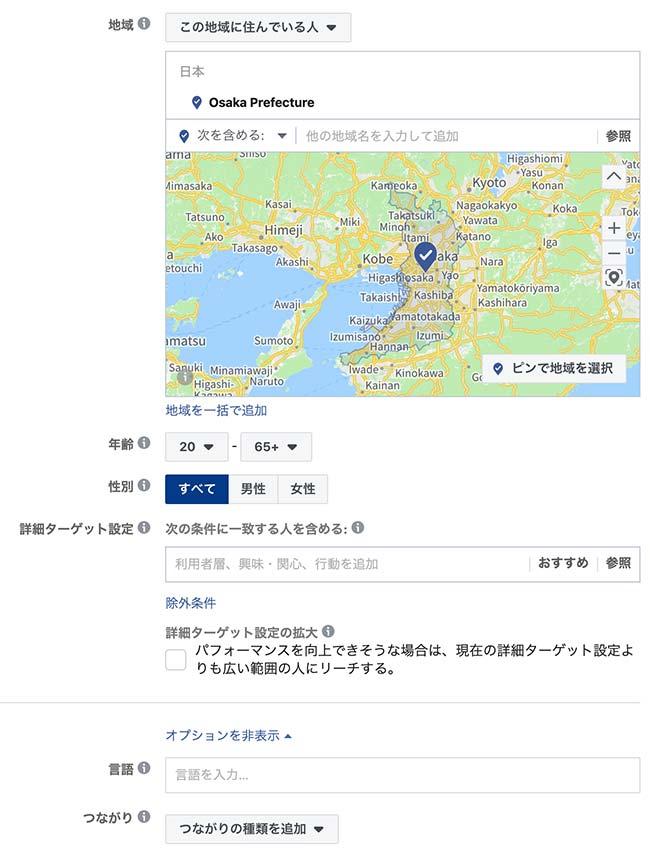 facebook広告地域年齢性別詳細ターゲット言語つながり設定