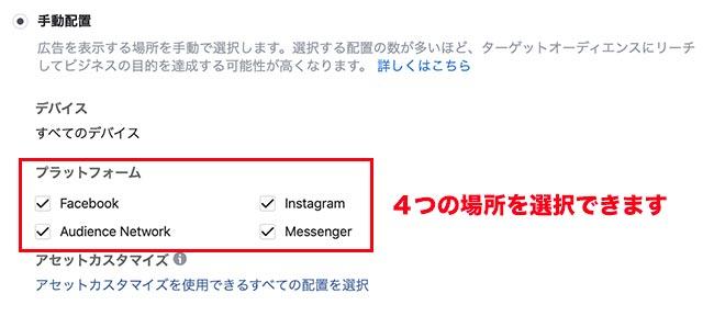 facebook広告手動配置