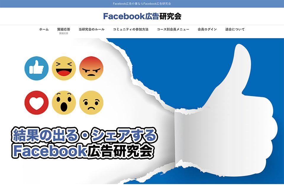 Facebook広告研究会