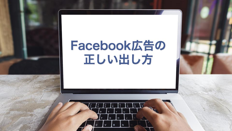 Facebook広告の正しい出し方