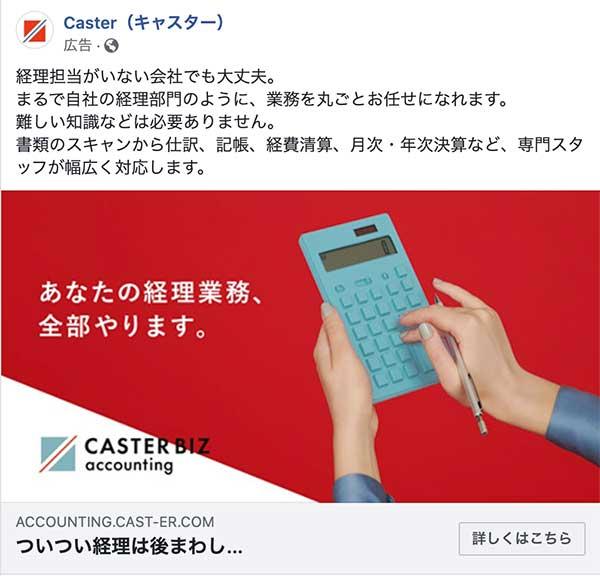 BtoBのFacebook広告Caster(キャスター)
