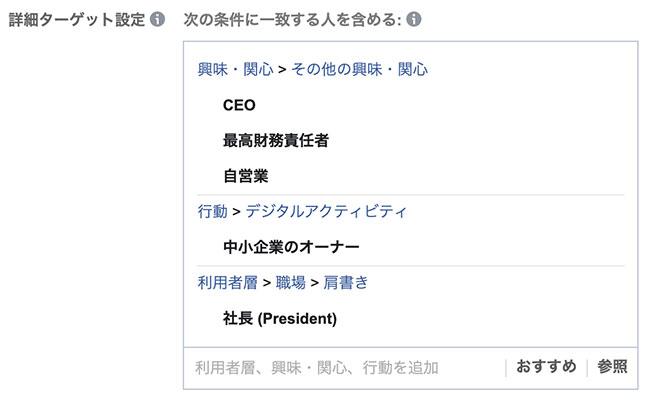 BtoBのFacebook広告 役職の興味設定