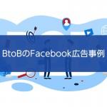 BtoBのFacebook広告
