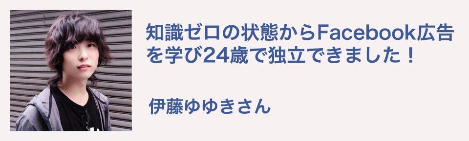 伊藤ゆゆきさん