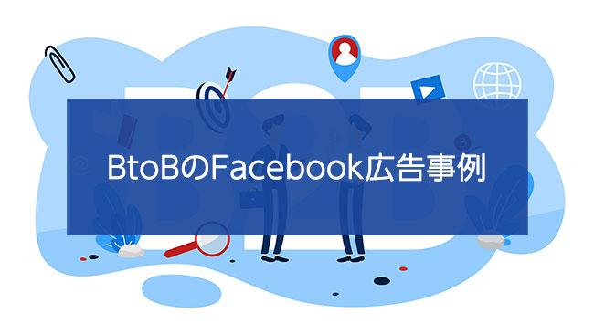 BtoBでのFacebook広告事例