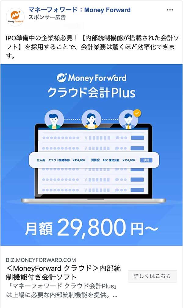 BtoB向けのFacebook広告マネーフォワード