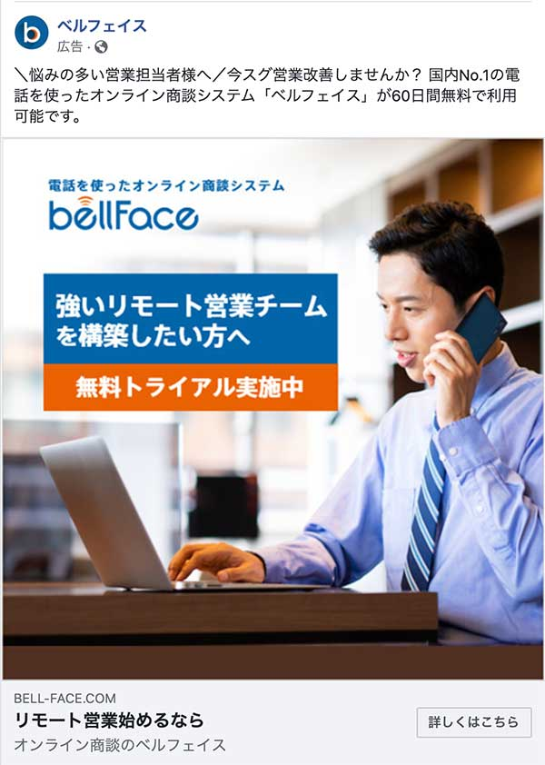 BtoBのFacebook広告ベルフェイス