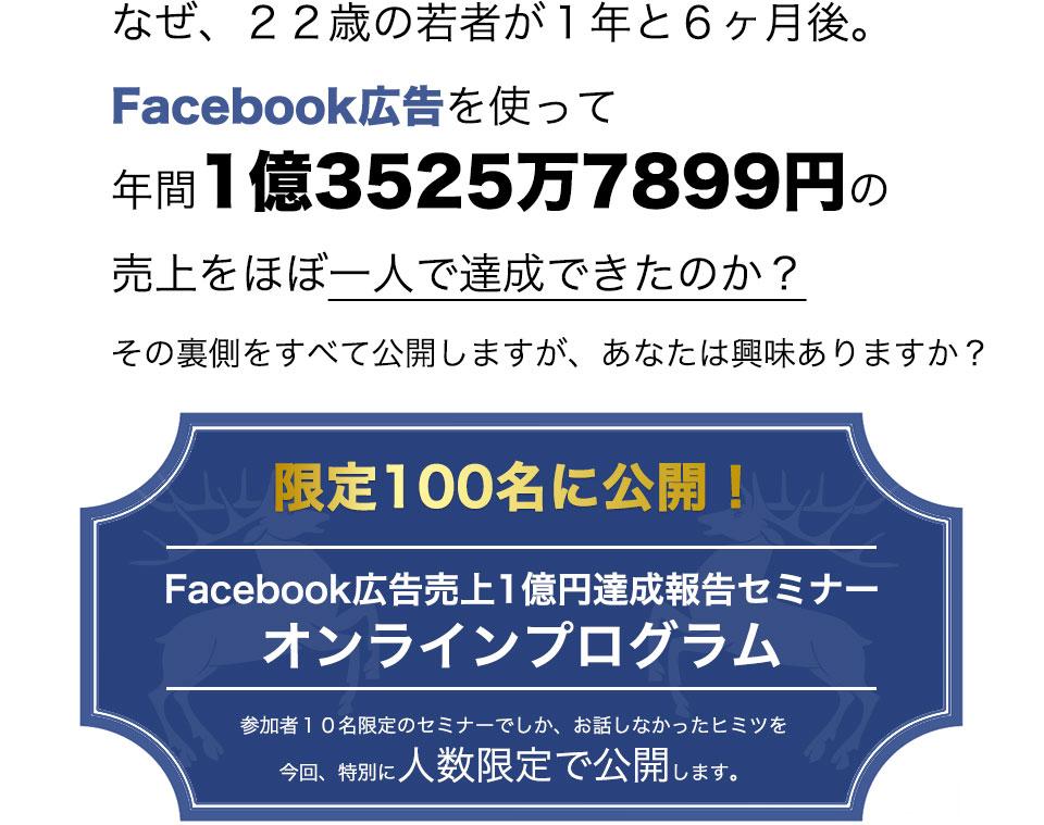 Facebook広告新プログラム