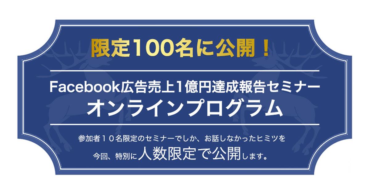 Facebook広告売上1億円達成報告セミナーオンラインプログラム