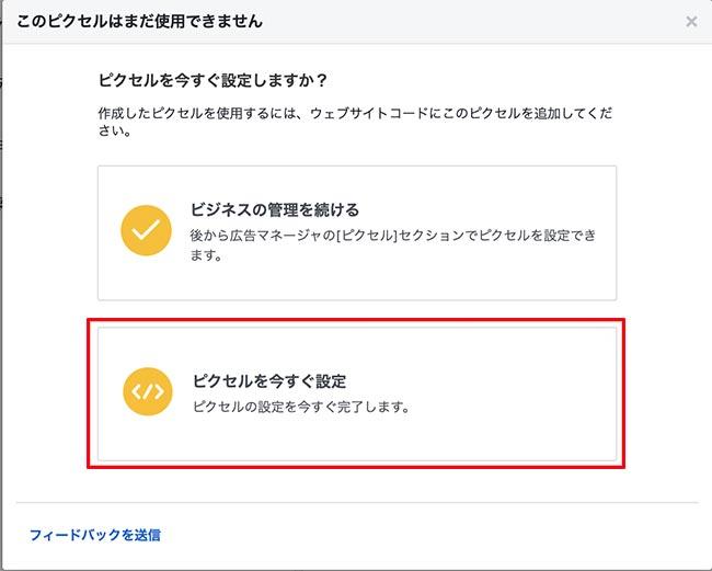 facebookピクセル 設定