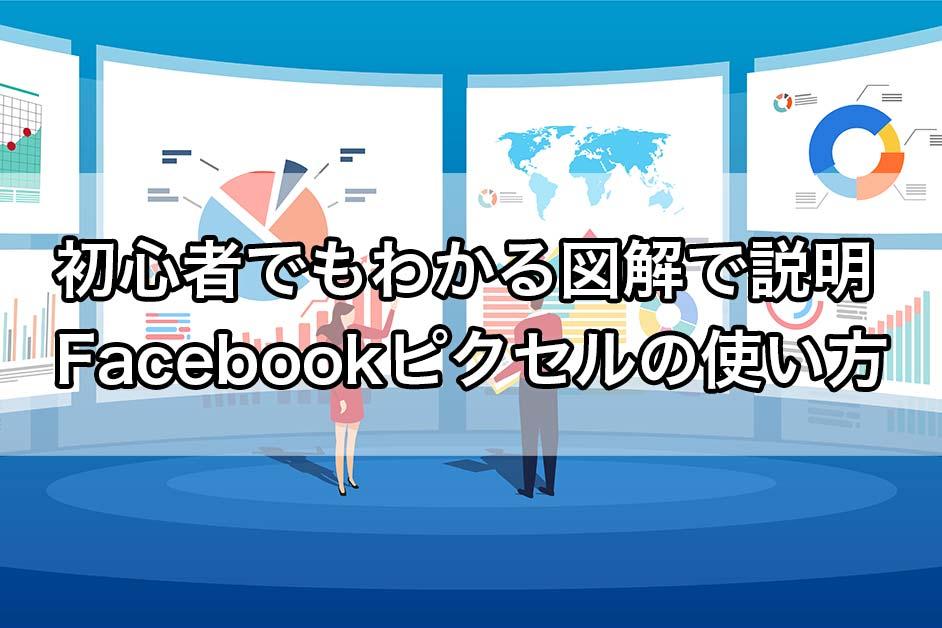 facebookピクセルの使い方