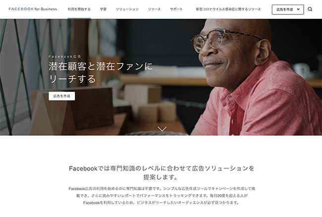 facebook広告の特徴と他のネット広告の違い